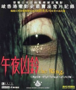 Ringu-1998-movie-Hideo-Nakata-6